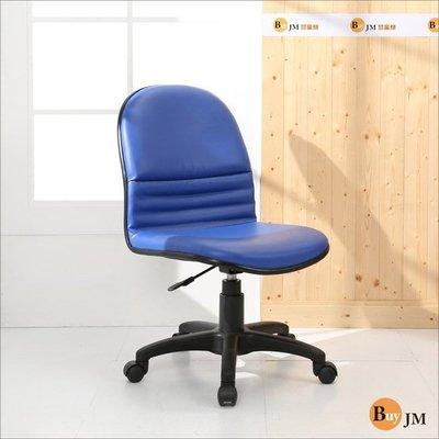 《百嘉美》L型皮面經典氣壓辦公椅/電腦椅/(大海藍)/麻將桌/桌上架/穿鞋椅/工作桌/型號:P-D-CH118