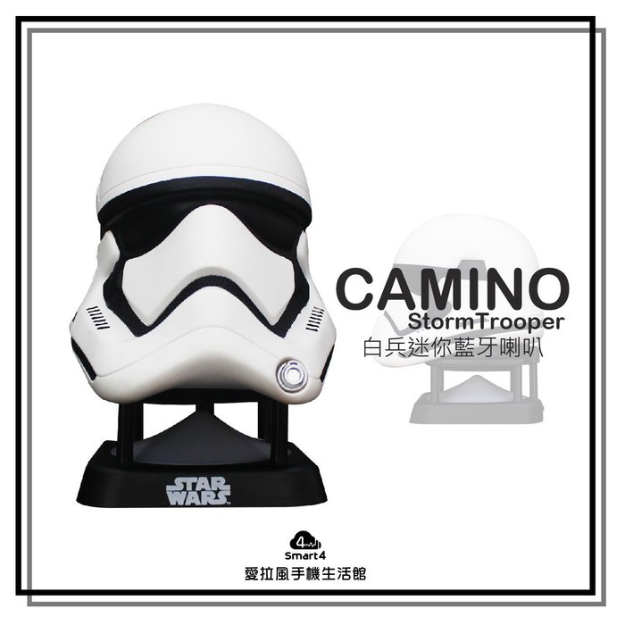 【台中愛拉風XCAMINO】Star Wars StormTrooper 白兵迷你藍牙喇叭 另有復仇者系列MARVEL