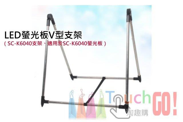 〈淘趣購〉LED螢光板V型支架(SC-K6040支架)LED螢光板支架手寫螢光板支架發光板支架螢光手寫板支架廣告板支架