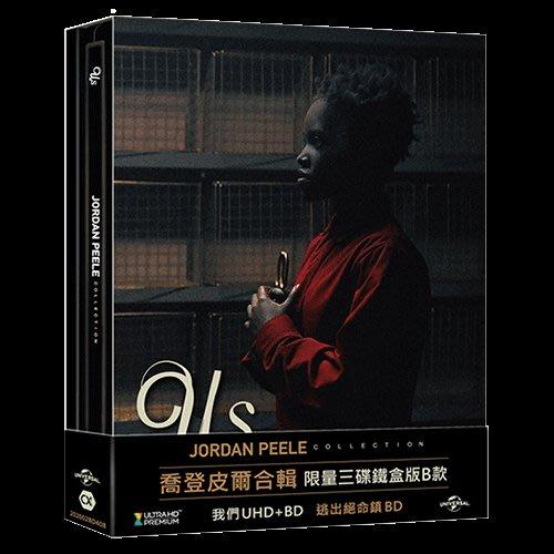合友唱片 《預購》喬登皮爾合輯 限量三碟鐵盒版B款 我們4K UHD+BD+逃出絕命鎮BD (11/12)