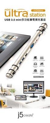 KaiJet j5create mini Ultra Station USB 3.0 JUD530SE多功能筆電擴充基