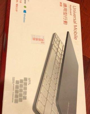 微軟 通用型行動鍵盤