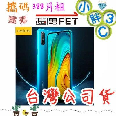 門號攜碼 遠傳 月租388 Realme C3 台灣公司貨 專案也可續約歡迎詢問 高雄有門市 歡迎申辦