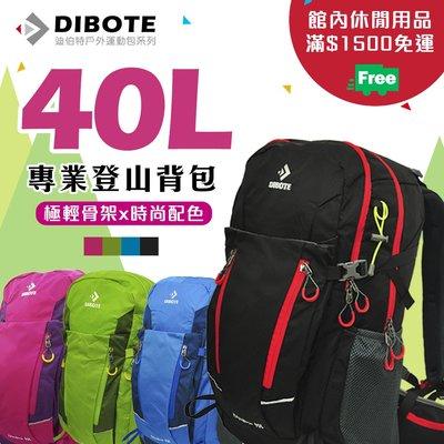【單車玩家】DIBOTE迪伯特新款40L四色登山包/輕量型專業登山背包/附防水袋/旅行背包/桃園可自取