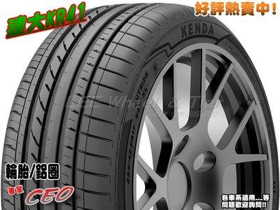 桃園 小李輪胎 建大 Kenda KR41 235-45-17 高性能轎車 輪胎 全規格 大特價 各尺寸歡迎詢價