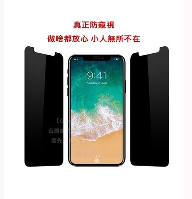 【Melkco】4免運 滿版 防窺片 防偷看偷窺 鋼化玻璃膜 iPhone 5 5s 4吋 硬9H 阻藍光 抗指紋 台北市