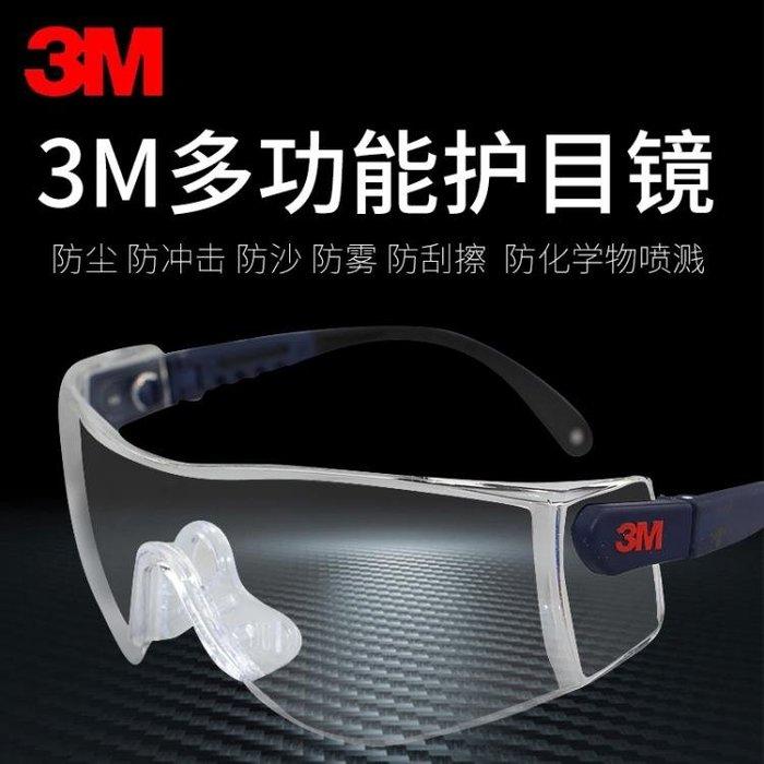 護目鏡 3m眼鏡10196防護眼鏡防風沙防飛濺打磨抗沖擊騎行勞保護目鏡男女