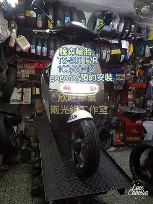 板橋 gogoro gogoro2 前輪胎 後輪胎 110/70-13 100/80-14 100/65-12 外胎
