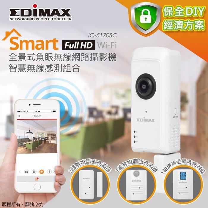 ☆台南PQS☆EDIMAX 訊舟 IC-5170SC 全景式魚眼無線網路攝影機智慧無線感測組合