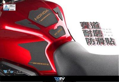 【MOTOBANK】Dimotiv HONDA CB650R 19-20 賽道耐磨防滑貼 DMV