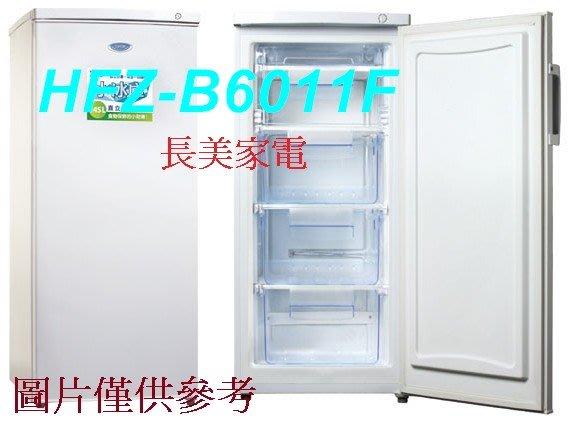 板橋-長美 禾聯冷凍櫃  HFZ-B6011F/HFZB6011F  600L 直立式冷凍櫃