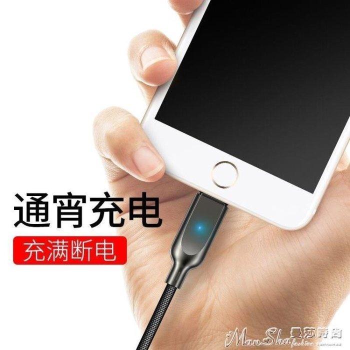 數據線蘋果數據線iPhone6充電線器6s手機7p加長沖電8plus智慧斷電5iPhoneX