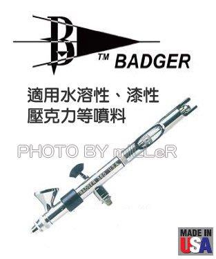 【米勒線上購物】噴漆筆 美國 BADGER 360系列 雙合一 超大流量型 美工噴漆筆