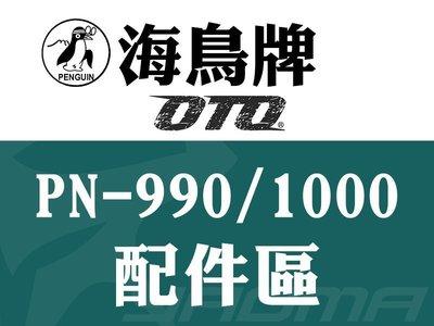 海鳥牌安全帽 PN990 PN1000 鏡片 透明 淺墨 深墨 電鍍 PN-990 PN-1000『耀瑪騎士機車部品』
