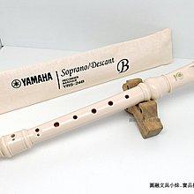 【圓融文具小妹】含稅價 YAMAHA 山葉直笛 Soprano/Descant 英式/德式 直笛 YRS-24B//ID