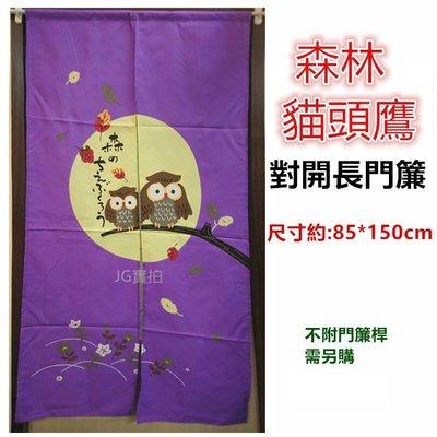 三寶家飾~紫色 森林貓頭鷹布門簾,日式長門簾 一片式對開門簾,尺寸約:85*150公分,不附門簾桿需另購。