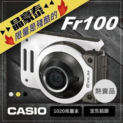 高雄 晶豪泰 CASIO EX-FR100 冒險陽光型男 自拍神器 防水防塵 隨拍隨傳