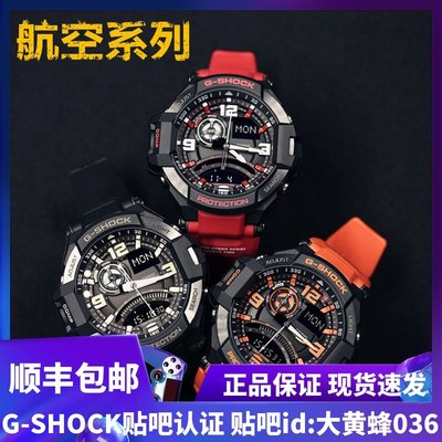 薇安手錶集市~卡西歐G-SHOCK空霸GA-1000-1A GA-1000-4A/4B GA-1100-1A1/2A/1A3