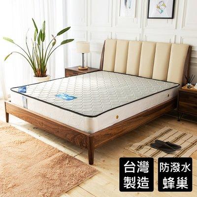 Ahouse達克蜂巢防潑水3尺獨立筒彈簧床墊(免運)(台灣製)