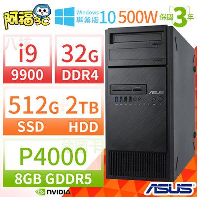 【阿福3C】期間限定!ASUS 華碩 WS690T 工作站 i9/32G/512G+2TB/P4000/WIN10專業版