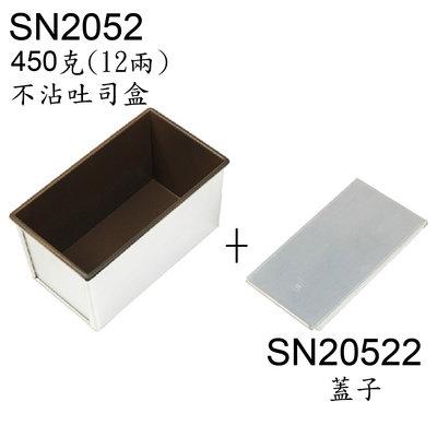 [冠軍選手]三能SN2052+SN20522吐司模12兩吐司盒450g吐司模 (不沾) (此為身+蓋一組賣場)