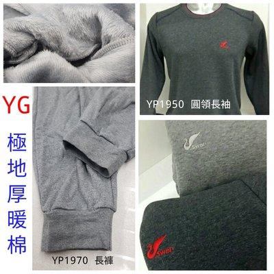 【晉新】YG_貨號YP1950_極地厚暖絨系列__圓領長袖YP1950_長褲YP1970_男性休閒保暖衣