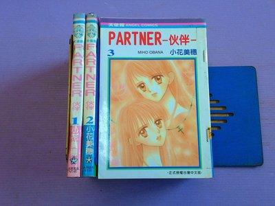 【小晴】-《PARTNER~伙伴1-3(完)》出租二手書│大然天使館│小花美穗