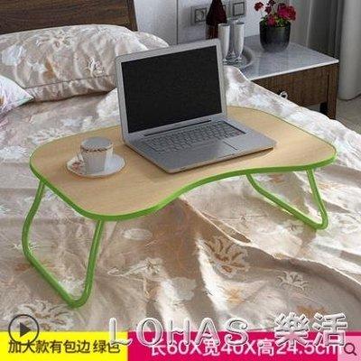 懶人桌 簡易電腦桌做床上用書桌可摺疊宿舍家用多功能懶人小桌子迷你簡約 只限宅配寄出