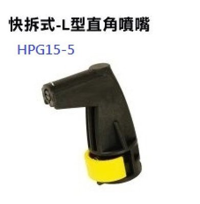 【Reaim萊姆直營】萊姆高壓清洗機 快拆式L型噴頭 適用HPi1800 1600 1500 1300  HPG15-5