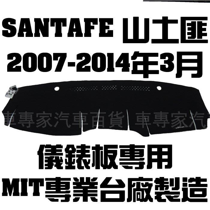 出清 07-14年3月 SANTAFE 山土匪 避光墊 奈納炭 奈納碳 竹炭 儀表墊 隔熱墊 遮陽墊 儀表板 儀錶板