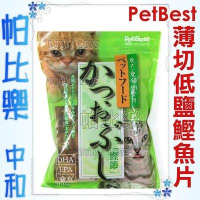 ◇帕比樂◇Pet Best 鮮滋味C-S216薄切減鹽鰹魚片(綠包)【50g】貓零食.犬貓都可以食用 另有販售柴魚片