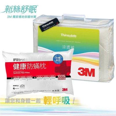 3M 特價涼透枕被組!Thinsulate新絲舒眠 可水洗涼透被(Z120)+健康防蹣枕心(AP-A2)