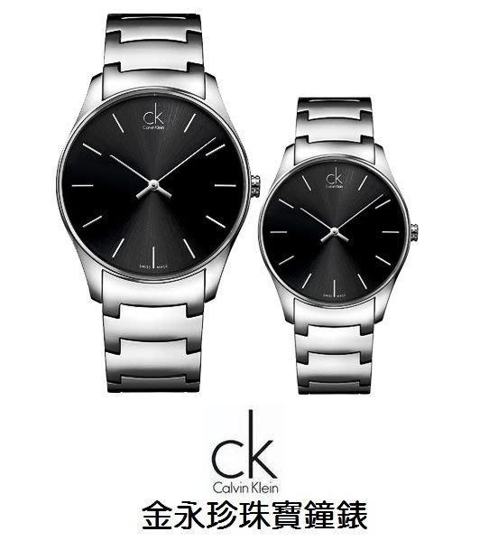 金永珍珠寶鐘錶*CK手錶Calvin Klein 原廠真品最新主打K4D21141 K4D22141 禮物送鍍膜*