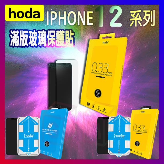 【送3好禮】hoda iphone12 全透明版 滿板玻璃保護貼 iphone12保護貼 玻璃保護貼 鏡頭貼 保護貼