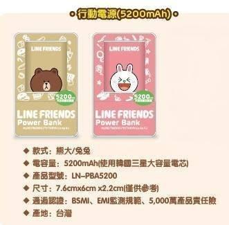 〖全新未拆封〗LINE FRIENDS 官方授權 Power Bank Cony 兔兔 行動電源 5200mAh