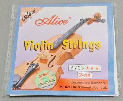 【樂器城】全新~ALICE A703 小提琴弦 第2弦 A弦 (鋼弦) 高雄市