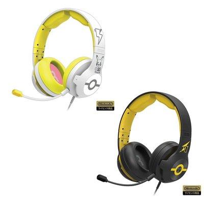 現貨中 Switch周邊 HORI 立體聲頭戴式有線耳機麥克 NSW-264/265 皮卡丘POP/COOL【板橋魔力】