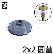 【飛揚特工】小顆粒 積木散件 SBP266 2x2 圓盤 圓蓋 路燈蓋 配件 零件(非LEGO,可與樂高相容)