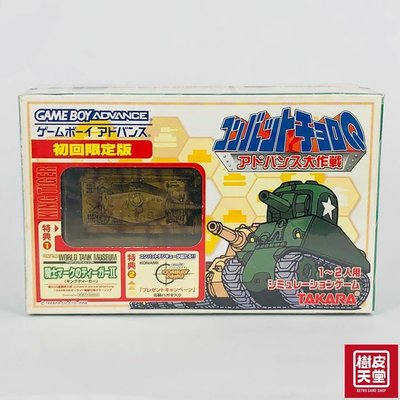 GBA [初回版] Q版坦克 コンバットチョロQ 〜アドバンス大作戦〜