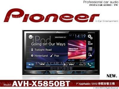 音仕達汽車音響 PIONEER 先鋒 AVH-X5850BT 7吋觸控/DVD/IPHONE/Android/藍芽 主機