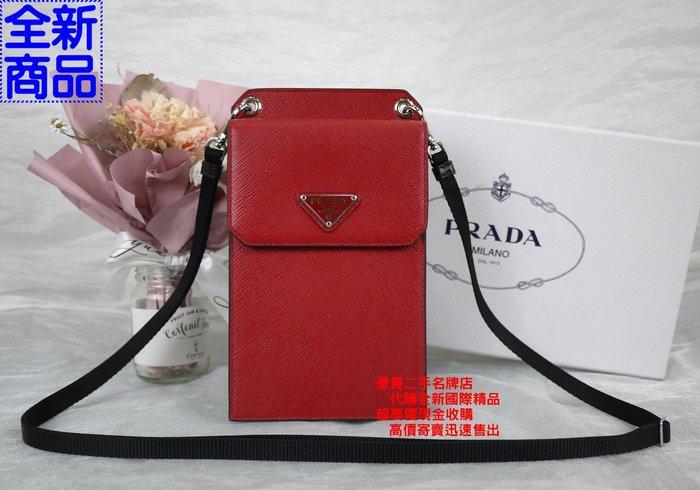 優買二手精品名牌店 PRADA 2ZH068 黑 紅 防刮 牛皮 肩背包 斜背包 手機包 證件 信用卡 套 包 夾 全新
