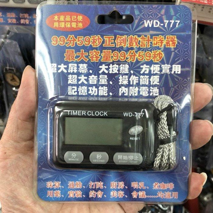 大屏幕 大數字 大音量 大按鍵 WD-777正倒數計時器 記憶功能 內附電池 附吸鐵 可站立【S & C】柒時尚精品百貨