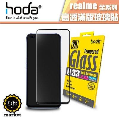 【鑫志配件】hoda 適用 realme 7 X50 X50Pro 5Pro XT X2 2.5D隱形滿版高透光9H鋼化玻璃貼