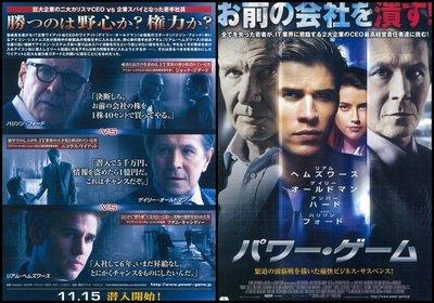 X~西洋電影[決勝機密Paranoia]蓋瑞歐德曼.連恩漢斯沃.哈里遜福特.安柏赫德-日本電影宣傳小海報