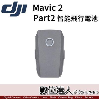 【數位達人】DJI 大疆 Mavic 2 Part2 智能飛行電池 / 智能電池 空拍機 電池 Pro Zoom