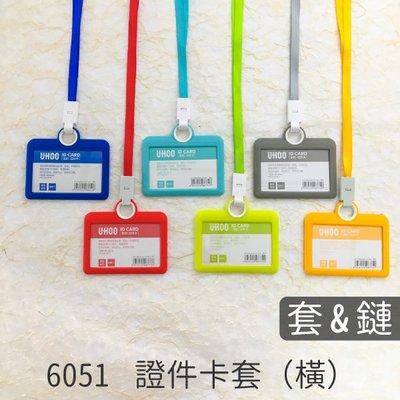『勁媽媽』Uhoo《套+鏈條搭配》6051 證件卡套(橫)(深藍/淺藍/灰/紅/黃綠/黃)工作證 黨工證 識別證 胸牌 名牌套