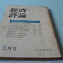 藍色小館7--------昭和50年5月.經濟評論