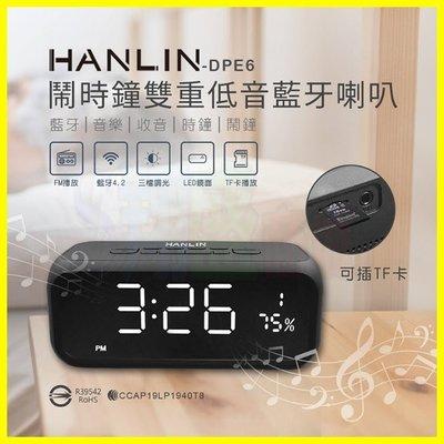 【免運】HANLIN DPE6 高檔藍牙雙重低音喇叭鬧鐘 Hifi立體藍芽音箱 床頭音響電子時鐘 FM收音機 LED液晶
