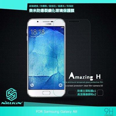 --庫米--NILLKIN SAMSUNG Galaxy A8 Amazing H 防爆鋼化玻璃貼 硬度9H