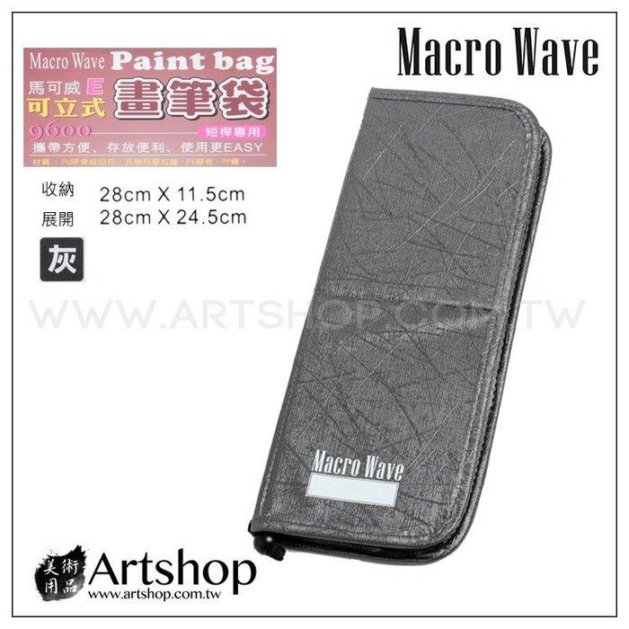 【Artshop美術用品】Macro Wave 馬可威 AR9600 E型可立式筆袋 (短桿專用) 灰色